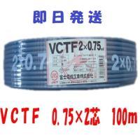 3巻限定の大特価です  <メーカー> 富士電線  <サイズ> VCTF 0.75sq 2芯 100m...