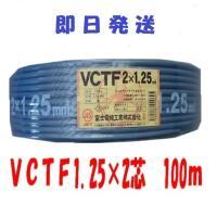 3巻限定の大特価です  <メーカー> 富士電線  <サイズ> VCTF 1.25sq 2芯 100m...