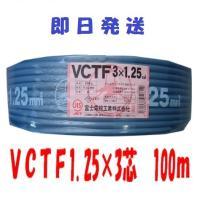 3巻限定の大特価です  <メーカー> 富士電線  <サイズ> VCTF 1.25sq 3芯 100m...