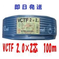 3巻限定の大特価です  <メーカー> 富士電線  <サイズ> VCTF 2.0sq 2芯 100m ...