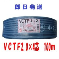 3巻限定の大特価です  <メーカー> 富士電線  <サイズ> VCTF 2.0sq 4芯 100m ...