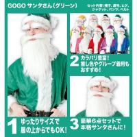 GOGOサンタさん グリーン 緑 サンタ 衣装 コスプレ コスチューム 白い手袋付き