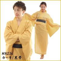 金色(ゴールド)に似せた、カーキ色のカラー着物です。時代劇の町人、侍、浪人などの衣装におすすめです。...