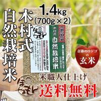 「奇跡のリンゴ」で有名な木村秋則さん指導のもと生産されているお米。 ふつうの炊飯器で簡単に炊けるよう...