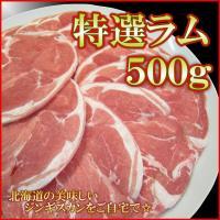 鍋!焼肉!北海道ジンギスカン! ラム肉通販の決定版! 北海道の定番です。 もやし、玉ねぎ、キャベツ、...