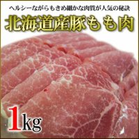 脂肪分が少なくヘルシーな豚もも肉です。 ビタミンB1が豊富なことからも人気が高い商品です! 赤身が多...