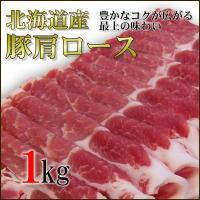 北海道産の美味しい豚肩ロースがセール特価になりました!!  すき焼き、生姜焼き、焼き豚、豚しゃぶet...