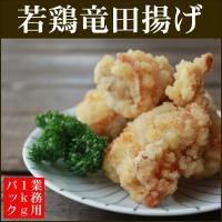 ジューシーな鶏肉を美味しく味付けしてあります。  やわらかく、旨みたっぷりのお手軽食材ですよ♪  レ...