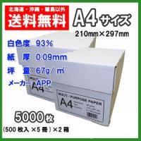コピー用紙 A4 5000枚(500枚×10冊) APP 高白色93% 印刷 用紙 送料無料 a4 2500枚×2ケース