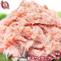 紅ズワイがに むき身 ほぐし身 フレーク 1kg (かに カニ 蟹)