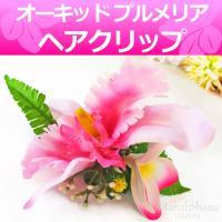 ほんのり赤紫がかったピンクの大きな蘭の花と大きなプルメリアのコンビが華やかな色合いのヘアクリップ。プ...
