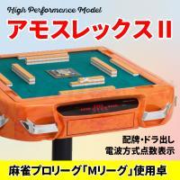 一発自動配牌・ドラ出し機能のついた最新全自動麻雀卓です。 全自動麻雀卓の最高峰! ☆現在、ご注文頂い...