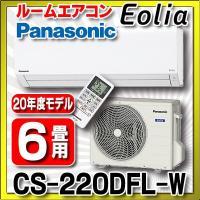 【9/29出荷】ルームエアコン パナソニック CS-220DFL-W Fシリーズ 単相100V 6畳用 クリスタルホワ..