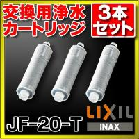 【在庫あり】水栓部品 INAX JF-20-T 交換用浄水カートリッジ標準タイプ 3本セット[☆【本州四国送料無料】]