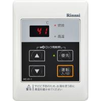 【BS受賞!】 カテゴリ:ガス給湯器 リンナイガス給湯器 業務用タイプ リモコン メーカー:リンナイ...