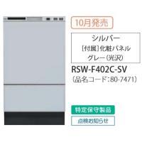 【BS受賞!】 カテゴリ:食洗機 食器洗い乾燥機  メーカー:リンナイ RINNAI 型番:RSW-...