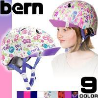 """◇ bern(バーン)女の子向けキッズモデルヘルメット""""Nina""""シリーズ ◇ 軽量新素材で扱いやす..."""