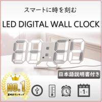 3D 置き時計 デジタル時計 目覚まし時計 壁掛け LED インテリア 壁掛け 置時計 ウォール クロック おしゃれ プレゼント リビング