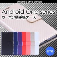 Android One S4 S3 S2 S1 X1 X3 ケース 手帳型 カバー アンドロイドワン 手帳型 Android One S1 S2 S3 S4 X1 X3 ケース アンドロイドワン androidone ケース