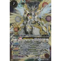 光星神ゾディアック・レムリア【バトスピ アイツのデッキ】SD49-X03 6色 X