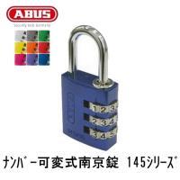 ナンバー可変式南京錠 145  バリエーションで色(ブルー、ブラウン、イエロー、グリーン、パープル、...