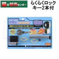 ※写真はらくらくロック5ですが実際の販売商品はらくらくロックキー2本付きになります。  日本製のディ...