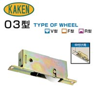 家研販売,KAKEN 木製引戸用戸車 O3( )型が激安卸売り。 実物と画像は色合いが若干異なる場合...