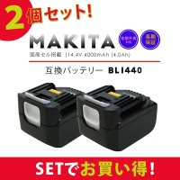 MAKITA マキタ BL1440 互換バッテリー 2個セット 14.4V 4000mAh