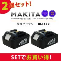 MAKITA マキタ BL1850 互換バッテリー 2個セット 18V 5000mAh