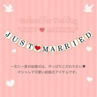 ガーランド 結婚式 just married ウェディングアイテム ウェディング 前撮り小物 JUS...