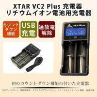 ◆商品説明◆ ◆VCシリーズ最新作 XTAR VC2 Plus 充電器 ◆カウントダウン機能 ◆US...