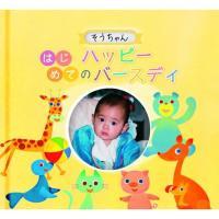 誕生から1才のお誕生日までの写真で作る「はじめてのハッピーバースディ」  アルバムブックは、写真をご...