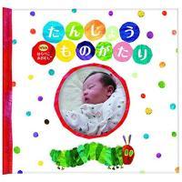 赤ちゃんの成長記録を残せる絵本アルバムです。  はらぺこあおむしのストーリーに合わせて写真を貼ってい...