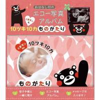 エコー写真が収納できる母子手帳サイズのアルバムです。  人気のくまモンと作るものがたり。  赤ちゃん...