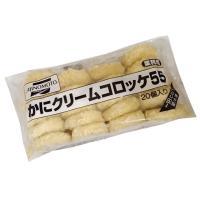 味の素) かにクリームコロッケ 55g*20個入り