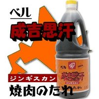 北海道の名産 ジンギスカンのたれ!  本醸造しょうゆにほどよい酸味と玉ねぎ・生姜・にんにくを効かせ...