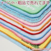 綿、コットン、パイル、安い、激安、業務用、販促品、薄い、かさばらない  タオルには仕様に適した用途が...