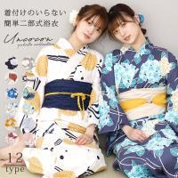 二部式浴衣 レディース 浴衣 単品 セパレート フリーサイズ 簡単着付け 日本のお土産 外国へのお土産 おみあげ プチギフト プレゼント 全12種