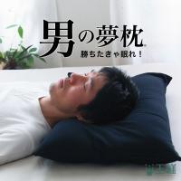 ■商品名:男の夢枕 (専用カバー付)  ■中素材:約 ポリエステル100%(超極小ビーズ95%、ポリ...