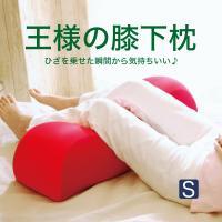 足枕 膝下 クッション 王様の膝下枕(Sサイズ)日本製