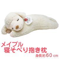 ■商品名:ひつじのメイプル 抱きまくら(寝そべり型) 約60cm ■素材:ポリエステル100% ■サ...