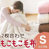 ■商品名:もこもこ毛布(R)  ■サイズ:シングル(約140×200cm)  ■素 材:ポリエステル...