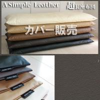 ■商品名:長座布団カバー シンプルレザー 70×180cm  ■素材:ポリウレタン100%  ■サイ...