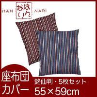 ■商品名:はんなり(HANNARI) 座布団カバー(銘仙判 55×59センチ) 江戸縞(えどじま) ...