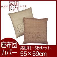 ■商品名:はんなり(HANNARI) 座布団カバー(銘仙判 55×59センチ) 輪のしらべ 5枚セッ...