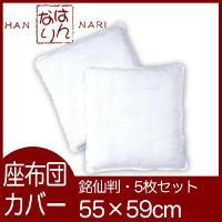 ■商品名:はんなり(HANNARI) 白座布団カバー 銘仙判(55×59センチ) 5枚セット ■素材...