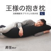 ■商品名:王様の抱き枕 Lサイズ  ■中素材:約 ポリエステル100%(超極小ビーズ95%、ポリエス...
