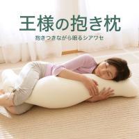 ■商品名:王様の抱き枕 標準サイズ  ■中素材:約 ポリエステル100%(超極小ビーズ95%、ポリエ...