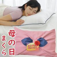 ■商品名:母の日まくら ■セット内容:枕+枕カバー+ギフトボックス ■枕素材:ポリエステル100%[...