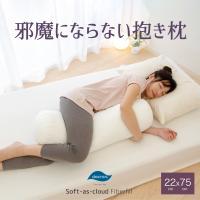 抱き枕 妊婦 女性 男性 洗える ボルスター 邪魔にならない抱き枕 ちょうどいいサイズ